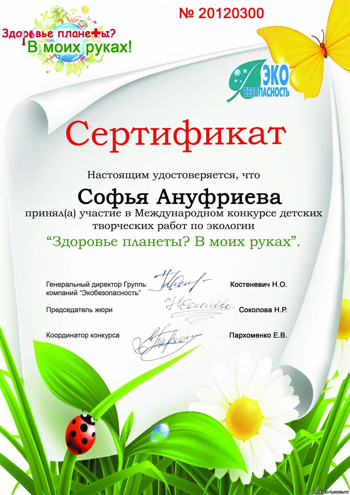 Шаблоны грамот экологических конкурсов